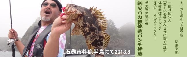 釣りバカ整体師パンチ伊藤
