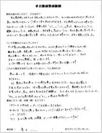 手力整体塾体験談201611