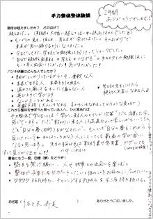 手力整体塾体験談201704