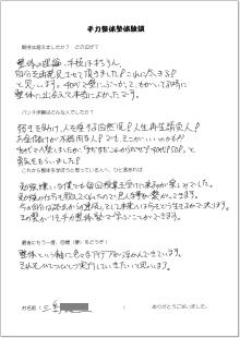 手力整体塾体験談201708