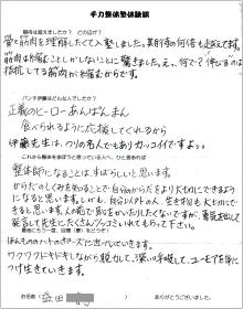 201712手力整体塾体験談