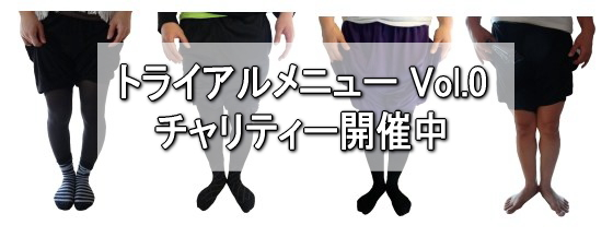 丹田再生レストアストレッチチャリティー