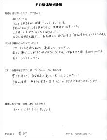 手力整体塾体験談201808