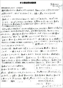 2018-12-02卒業生の感想