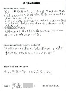 2019年7月卒業生齊藤さんの感想