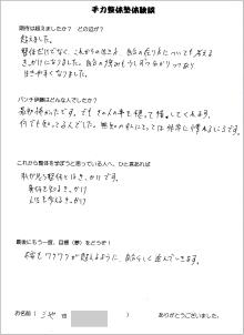 2019年7月卒業生池田さんの感想