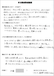 2019年7月卒業生の感想(加藤さん)