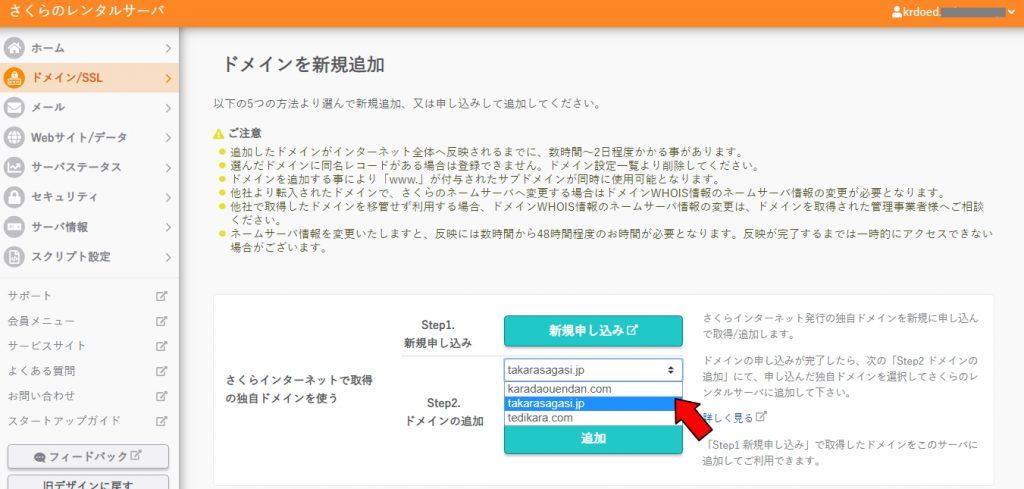 【インターネット集客の軸】ウェブサイト製作編Vol.1「さくらインターネットでサーバーを借りWordPressをインストール」