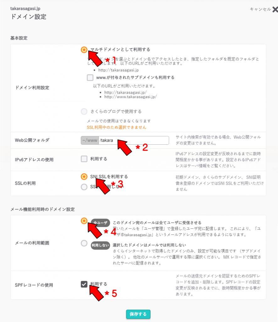 さくらインターネットのドメイン設定画面(新コントロールパネル)