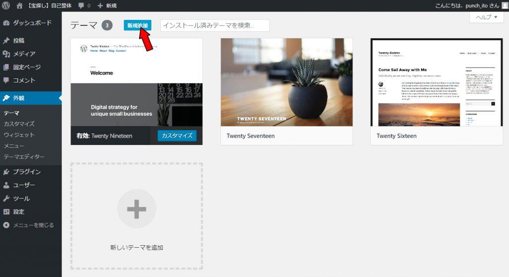 【インターネット集客の軸】ウェブサイト製作編Vol.2「WordPressでサイト構築。テーマと各種プラグインのインストール」