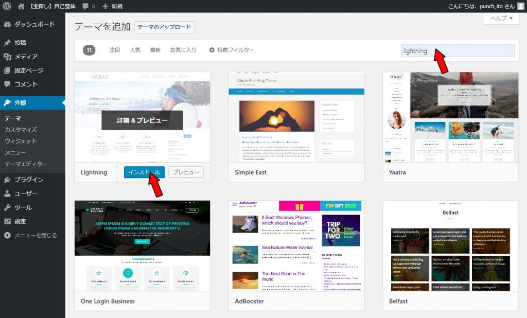 【インターネット集客の軸】ウェブサイト製作編Vol.2「WordPressでサイト構築。テーマ【Lightning】のインストール」