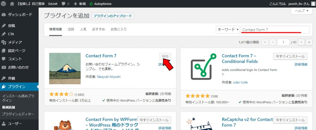 ウェブサイト製作編Vol.2「WordPressでサイト構築。プラグイン色々」