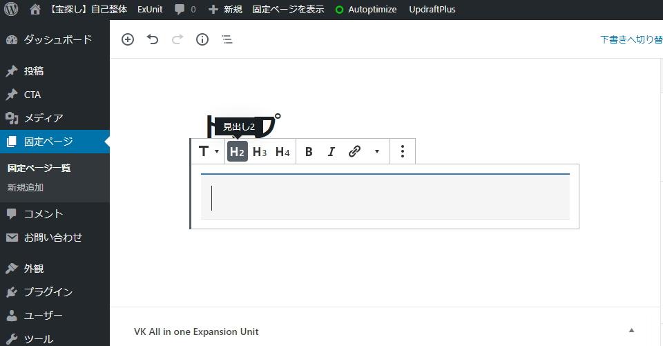【超初心者向けサイト製作】WordpressとLightningテーマで見やすく格好良く!トップページの作り込み