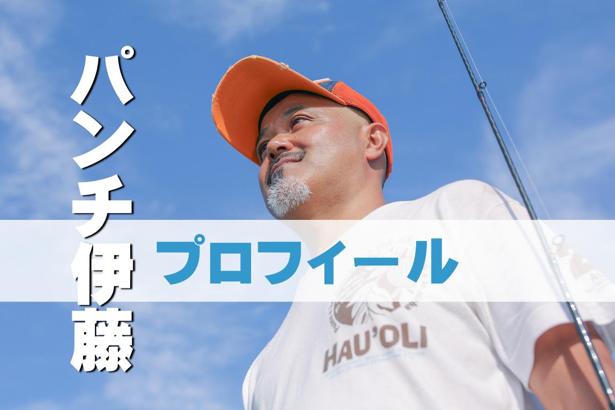 塾長パンチ伊藤プロフィール